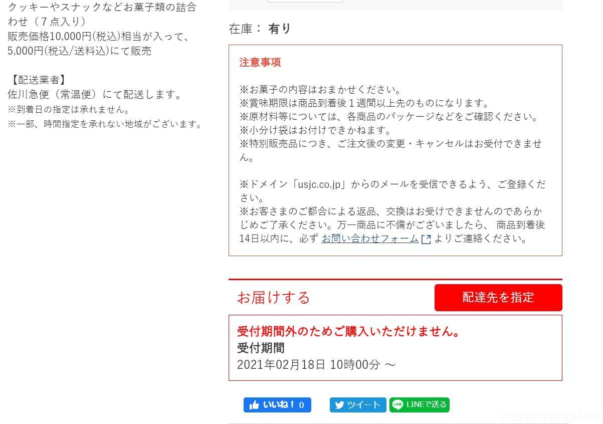 USJお菓子詰め合わせセット内容や売り切れ (3)送料