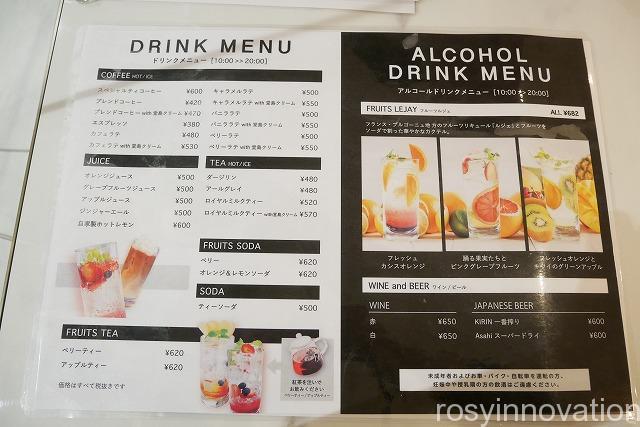 メルシーモンシェール岡山イコットニコット店 (4)ドリンクメニュー