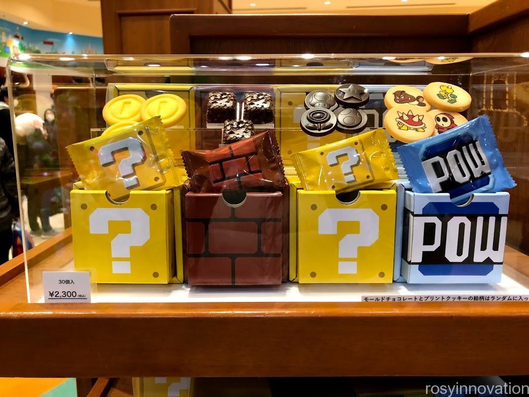 USJ任天堂マリオグッズワンナップ2.14お菓子 アソートボックス