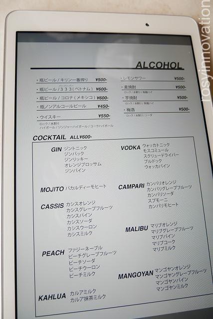 エルブルーマー (13)アルコール