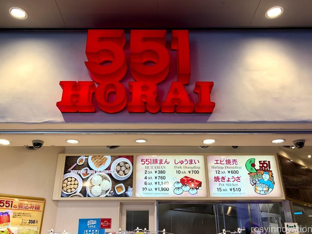 551蓬莱ユニバーサルシティ店 (2)メニュー