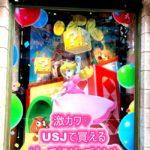 【USJ】ピーチ姫グッズまとめ☆激かわカチューシャやポーチなど胸キュンアイテムがいっぱい!