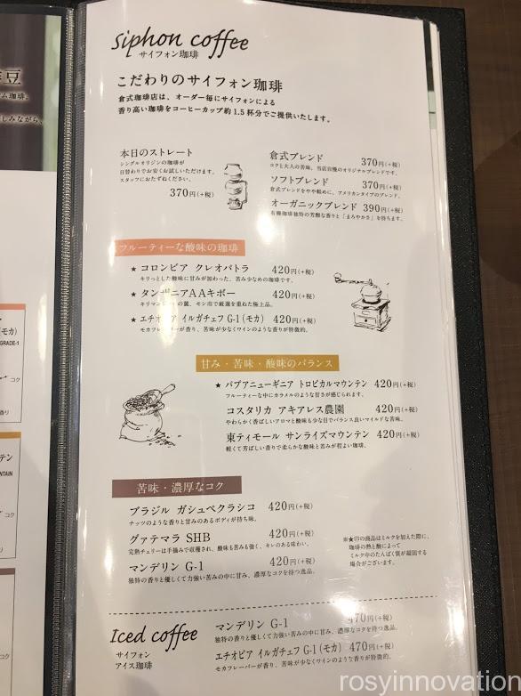 倉式珈琲店山陽マルナカ新倉敷店 (14)