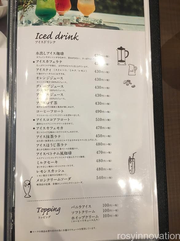 倉式珈琲店山陽マルナカ新倉敷店 (12)