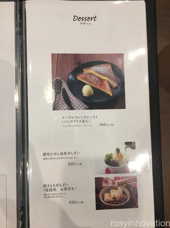 倉式珈琲店山陽マルナカ新倉敷店 (7)モーニングメニュー
