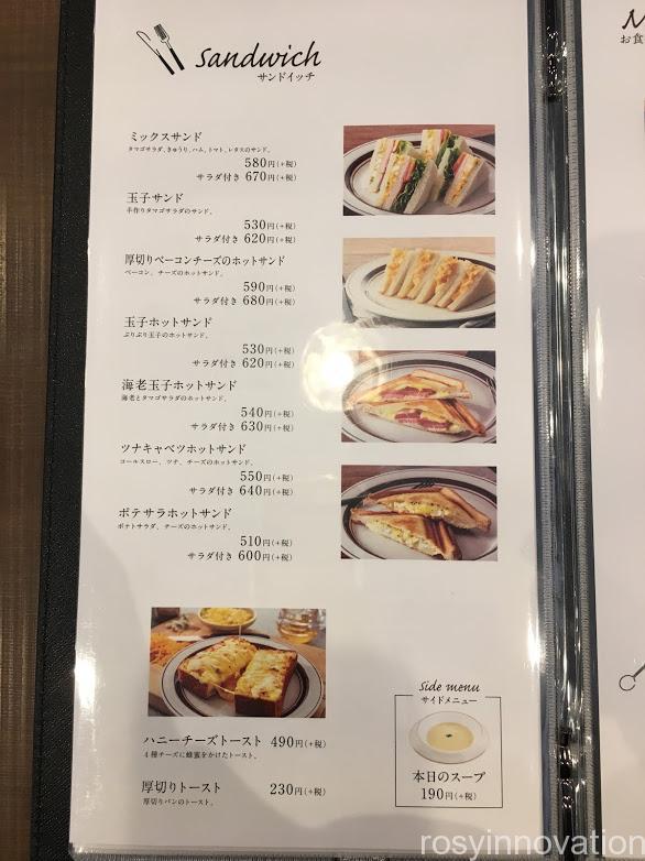 倉式珈琲店山陽マルナカ新倉敷店 (10)サンドイッチメニュー