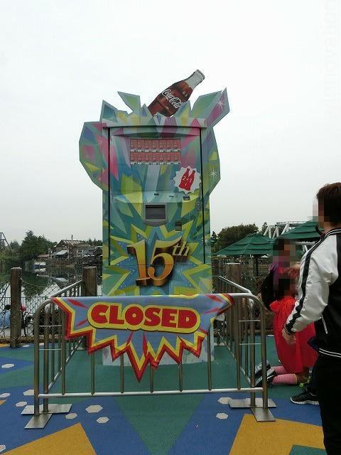 USJ20周年イベント リボーン (4) やりすぎ自販機