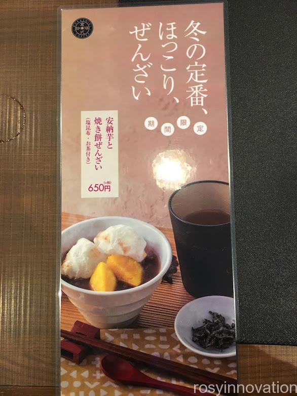 倉式珈琲店山陽マルナカ新倉敷店 (16)