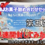 【USJ】2/18 10時~お菓子詰め合わせ第5弾通販!内容や混雑は?約1万円相当が5000円で買えるチャンス!