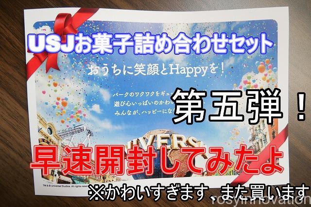 USJお菓子詰め合わせセット第五弾