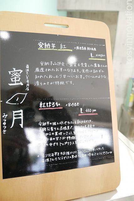つぼ焼きいも専門店蜜の月倉敷店 (4)種類