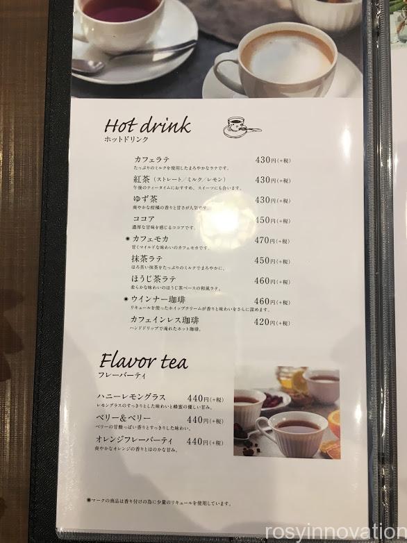 倉式珈琲店山陽マルナカ新倉敷店 (11)ドリンクメニュー