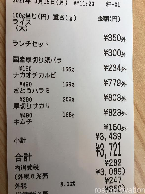肉のさとう商店岡山ドーム前店 (17)頼んだ肉