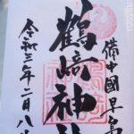 【岡山神社】鶴崎神社(早島)御朱印や駐車場アクセス