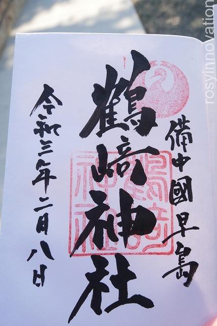 鶴崎神社 (1)倉敷御朱印