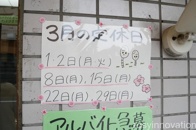 甘月堂2021円3月 (4)定休日