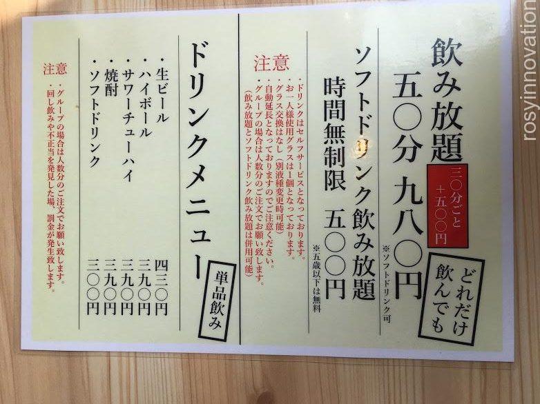 肉のさとう商店岡山ドーム前店 (6)ドリンクメニュー
