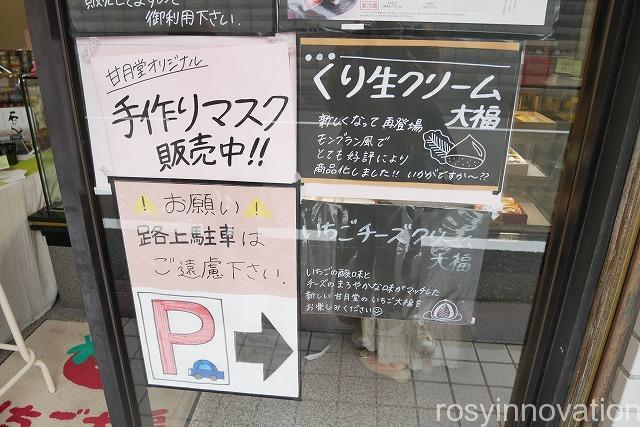 甘月堂2021円3月 (6)大福