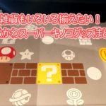 【USJ】スーパーキノコグッズまとめ☆激かわ身に着けグッズや雑貨など盛りだくさん!