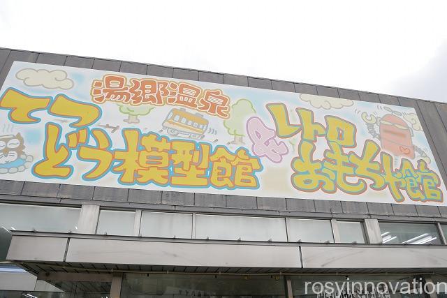 湯郷温泉レトロおもちゃ館 (52)場所