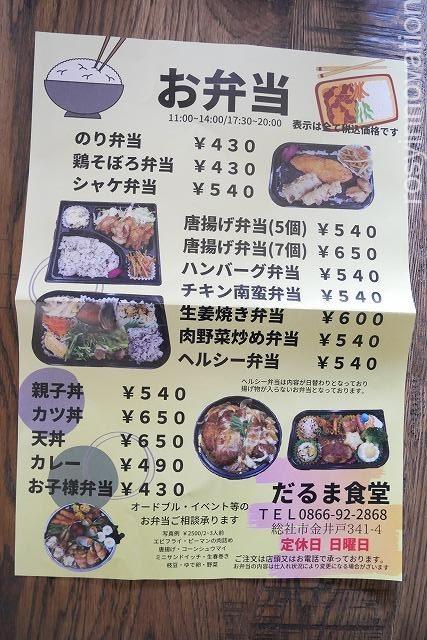 1だるま食堂 (1)お弁当メニュー