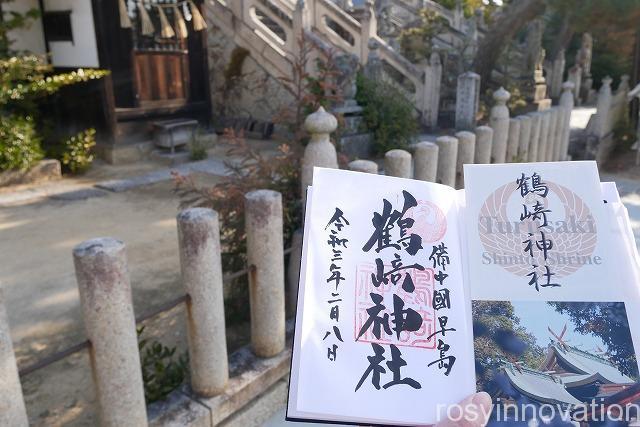 鶴崎神社 (1)御朱印