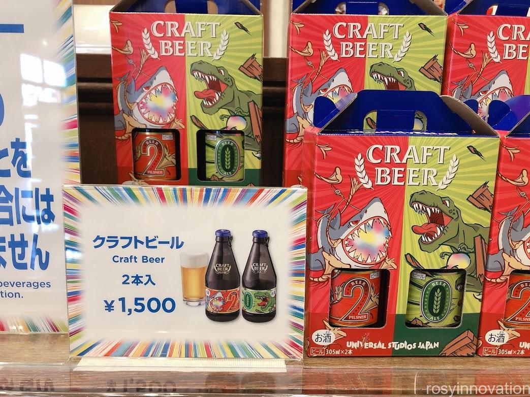 ユニバ20周年グッズ お菓子 ビール