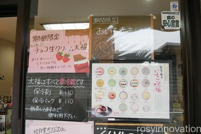 甘月堂2021円3月 (5)限定大福