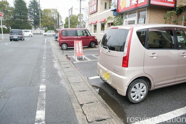 喜楽園 (2)車