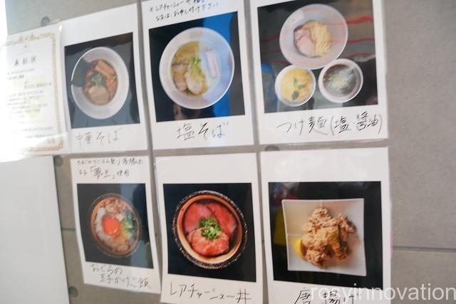 麺処おぐら (3)メニュー