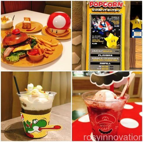 マリオの食べ物フードまとめ (3)