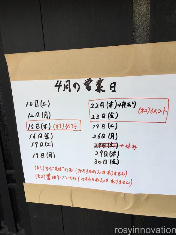 二代目麺処くるりの限定醤油ラーメン (4)2021年4月営業日