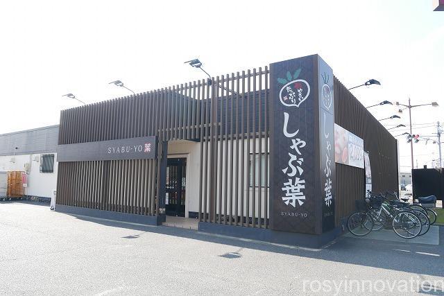 しゃぶ葉 倉敷八王寺店 (1)住所