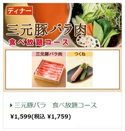 しゃぶ葉倉敷店の食べ放題料金 (8)