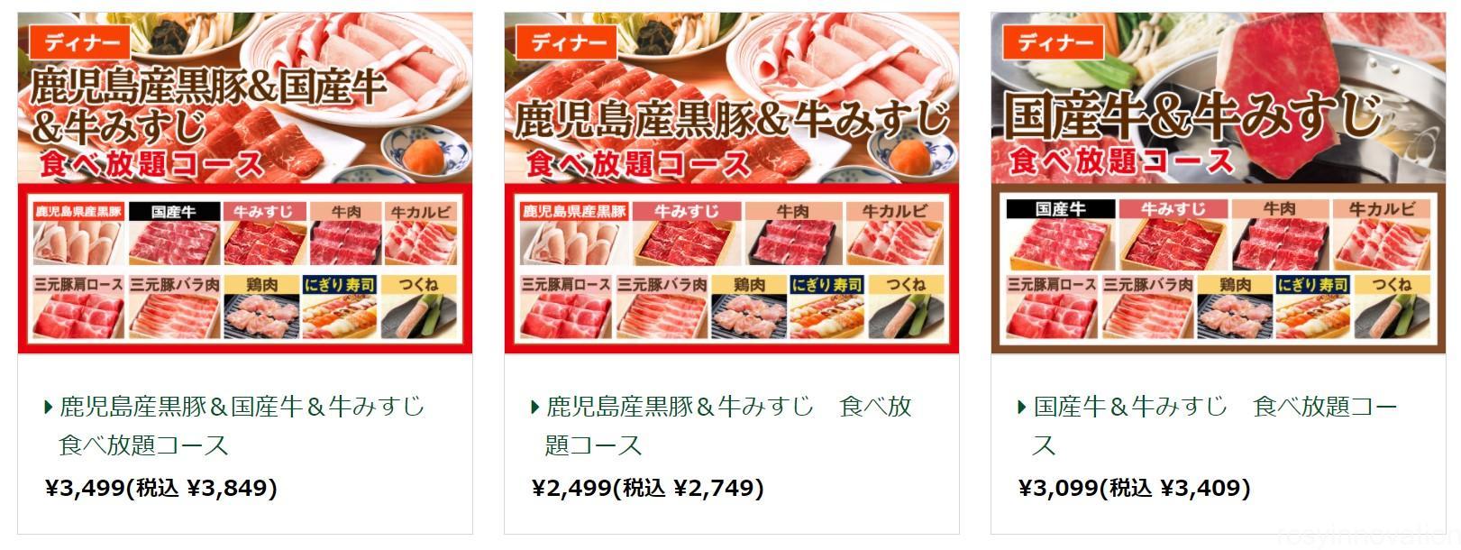 しゃぶ葉倉敷店の食べ放題料金 (6)