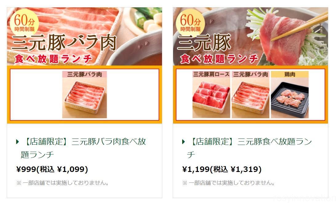 しゃぶ葉倉敷店の食べ放題料金 (5)