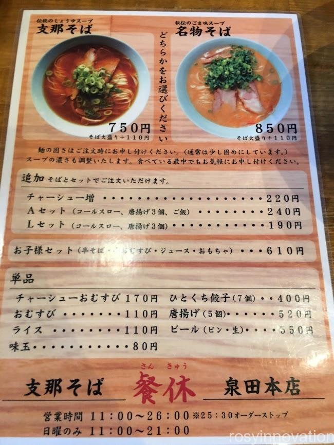 餐休泉田本店 (1)メニュー