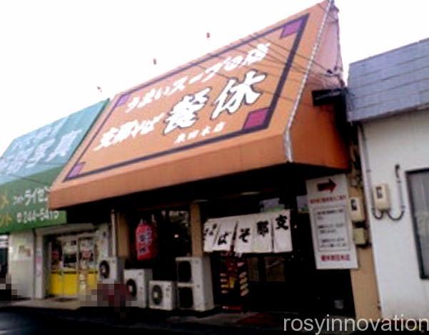 餐休泉田本店 (1)場所
