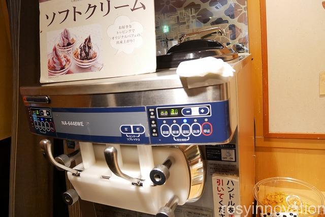 しゃぶ葉 倉敷八王寺店 (14)ソフトクリーム