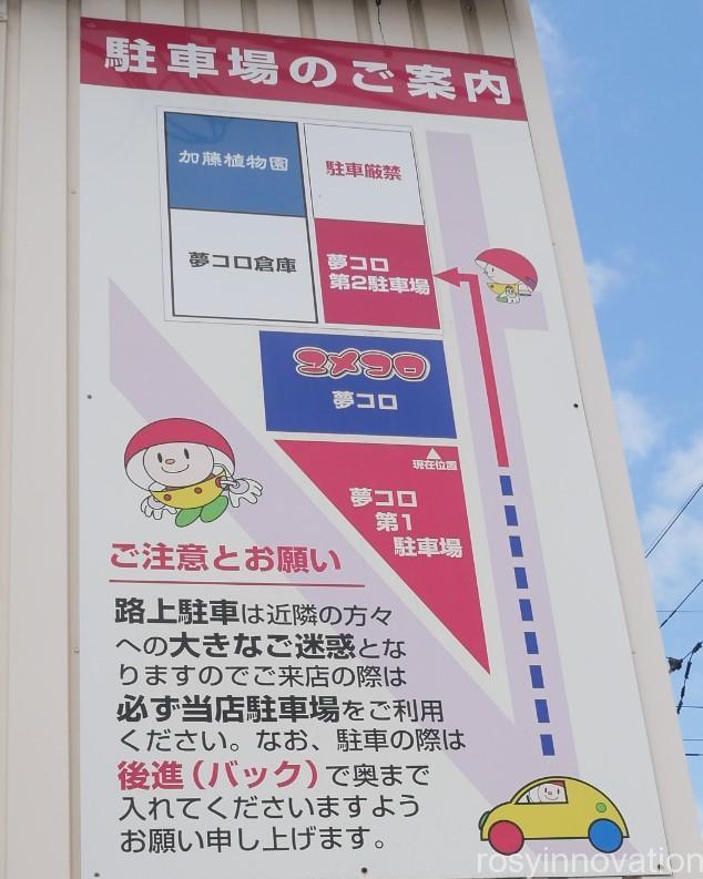 夢コロ岡山ガチャガチャ倉庫 (46)駐車場2