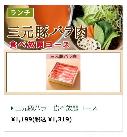 しゃぶ葉倉敷店の食べ放題料金 (3)