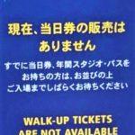 【USJ】まん防開始で大幅な入場制限!何時から規制?有料チケットがある場合は?マリオ整理券終了時間も