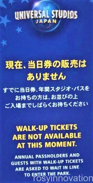 USJ入場制限まん防 (5)