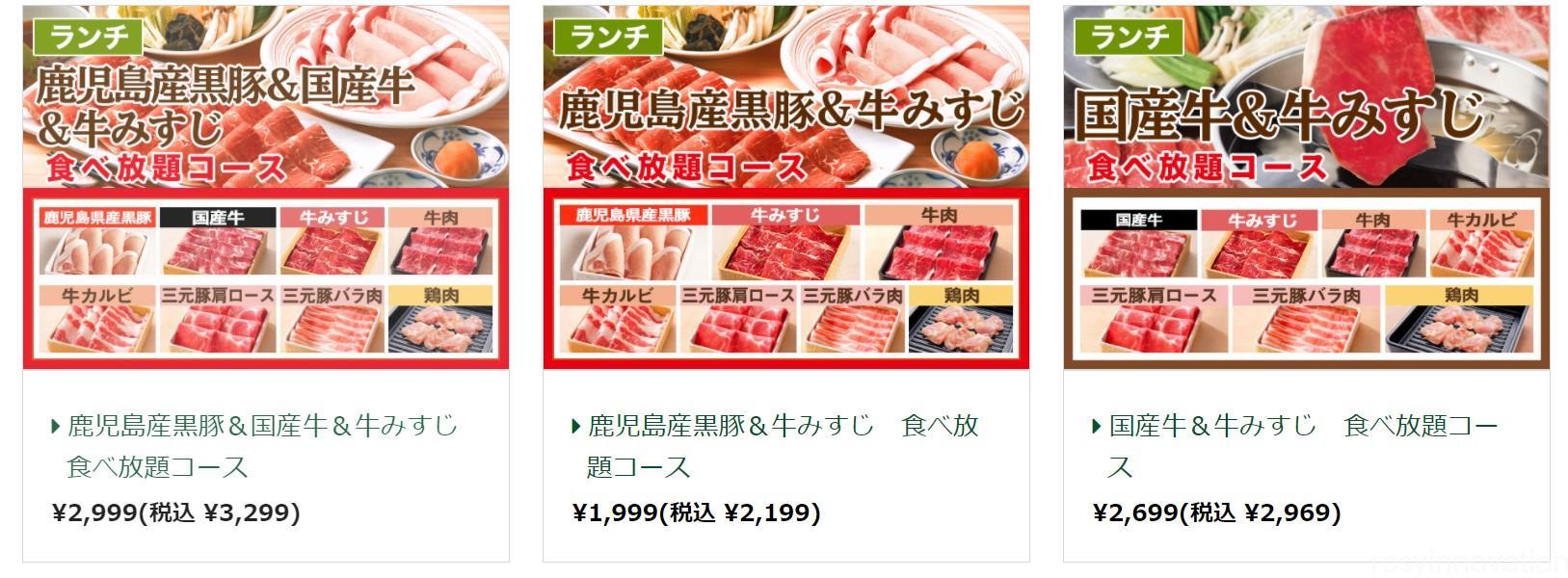 しゃぶ葉倉敷店の食べ放題料金 (1)