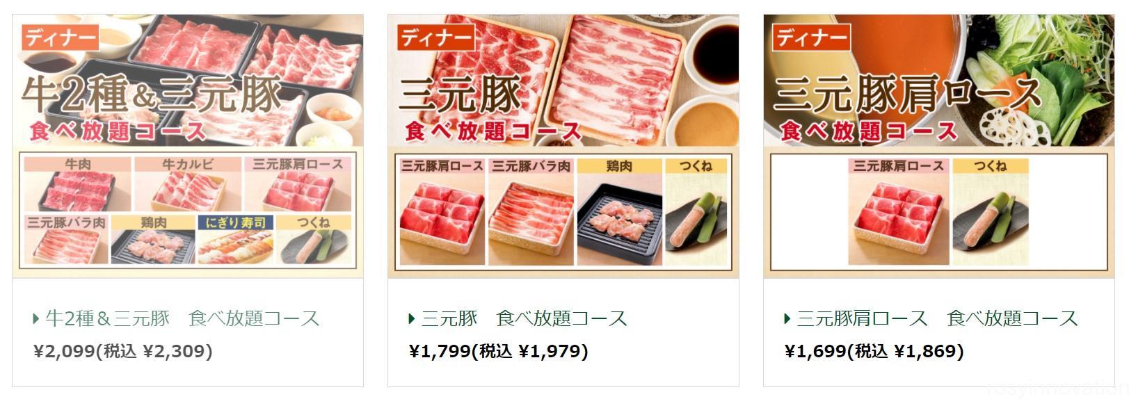 しゃぶ葉倉敷店の食べ放題料金 (7)