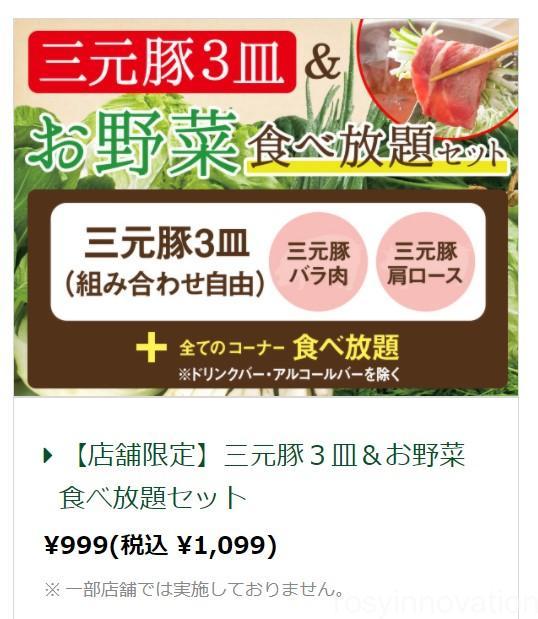 しゃぶ葉倉敷店の食べ放題料金 (4)