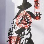 【岡山神社】不洗観音寺(倉敷)御朱印や駐車場アクセス情報