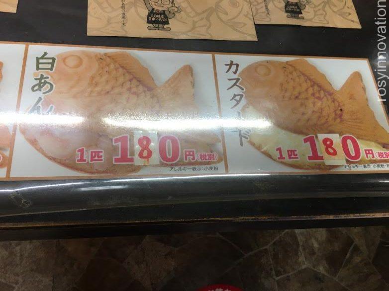 日本一たい焼き御津店 (1)メニュー