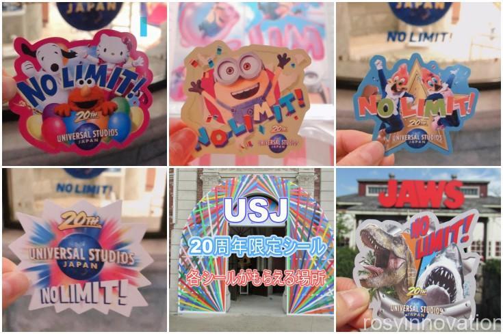 USJ20周年限定シール (12)シール集め