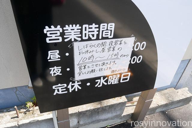 麺処おぐら (10)営業時間